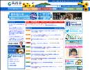 【茨城県の市役所】 筑西市公式ホームページ