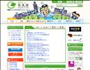 【茨城県の市役所】 牛久市公式ホームページ
