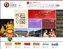 【茨城県の市役所】 石岡市公式ホームページ