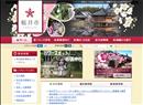 桜井市役所