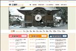 鳥取県三朝町役場